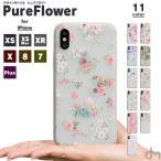 iPhone XR ケース iPhone8 スマホケース ソフトケース XS MAX X iPhone7 iPhoneケース カバー かわいい 花 柄 バラ 桜 ボタニカル dm「 ピュアフラワー 」