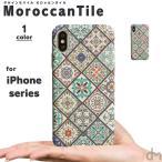 iPhoneXR ケース スマホケース アイフォンXR iPhone XS ケース アイフォン iPhoneX 8 7 XS MAX ケース モロッコタイル dm「 モロッカンタイル 」