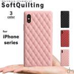 iPhone XR ケース iPhone8 スマホケース XS MAX X iPhone7 iPhoneケース かわいい メンズ キルティング dm「ソフトキルティング」