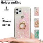 iPhone11 ケース アイフォン11 ケース iPhone8 ケース iPhone11proケース XR ケース カバー キラキラ ラメ 流れる グリッター 液体 dm「ホログラムリング」