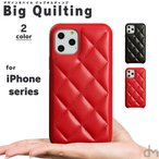 iPhone11 ケース アイフォン11 ケース iPhone8 ケース iPhone11proケース XR ケース かわいい メンズ キルティング dm「ビッグキルティング」