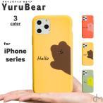 iPhone11 ケース アイフォン11 ケース iPhone8 ケース iPhone11proケース XR ケース かわいい クマ くま ひょっこり 熊 カラフル dm「ゆるベア」