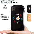 iPhone XR ケース iPhone8 スマホケース XS MAX X iPhone7 iPhoneケース かわいい 北欧 花 柄 フラワー dm「ブルームフェイス」