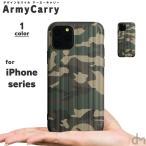 iPhone11 ケース スマホケース アイフォン11 ケース iPhone 11 11pro XR 8 7 XS X ケース 迷彩 柄 キャリー dm「アーミーキャリー」