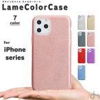 iPhone11 iPhone11Pro iPhone XR ケース iPhone8 スマホケース  iPhone7 iPhoneケース キラキラ グリッター ラメ dm「ラメカラーケース」