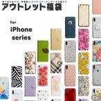 iPhone ケース 福袋 手帳型 ソフトケース iPhone8 iPhone7 iPhone6s 6 SE 5s 5 5s 5 Plus 数量限定 アウトレット 「iPhone ケース B級品福袋」