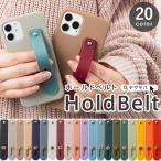 スマホリング ベルト リング 落下防止 バンカーリング スタンド スライドベルト バンド iPhone12 mini pro くすみカラー 全機種対応 「ホールドベルト」