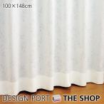 レースカーテン おしゃれ/花粉キャッチレースカーテン・エヴァー 巾100×丈148cm 川島織物セルコン