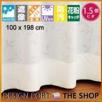 レースカーテン おしゃれ/花粉キャッチレースカーテン・エヴァー 巾100×丈198cm 川島織物セルコン