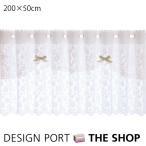 カフェカーテン レース/ウォッシャブル グラート約200×50cm 川島織物セルコン