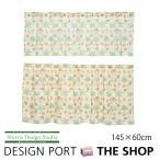 川島織物セルコン カフェカーテン(約145×60cm) MORRIS(ウィリアムモリス) デイジーシアー