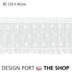 カフェカーテン レース/チュールエンブロイダリー約135×45cm 川島織物セルコン