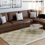 シャギーラグ - ラグマット(カーペット) フィーロラグ・チェスサンド 200×250cm 川島織物セルコン
