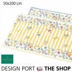 キッチンマット MINTON(ミントン)ハドンホールストライプ 50×200cm 川島織物セルコン