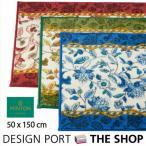 キッチンマット MINTON(ミントン) ハードウィック 約50×150cm 川島織物セルコン