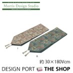 川島織物セルコン テーブルランナー(約30×180cm) MORRIS(ウィリアムモリス) ゴールデンリリーマイナー