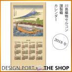 Yahoo!川島織物セルコン デザインポート2018年度 綾錦織掛軸カレンダー 葛飾北斎画 「田子の浦」(最大20%オフ 一括購入受付中)