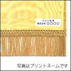 織りセンター専用(桐箱入り)  プリントネーム金箔 (50〜200枚) 川島織物セルコン