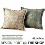 川島織物セルコン 背当クッションカバー(約45×45cm) MORRIS(ウィリアムモリス)  ゴールデンリリーマイナー