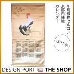 川島織物セルコン 京都西陣織カレンダー 2017年度 綾錦織掛軸カレンダー 干支 「暁鶏」(ぎょうけい)