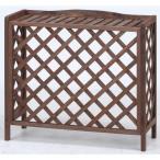 室外機カバー木製斜め格子 ブラウン SD18-273 fj-37273
