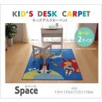 デスクカーペット 男の子 宇宙柄 スペース 約110×133cm BL ike-5122408s1
