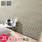 スウエットキルトラグホットカーペット・カバー 〔バワリー〕 2畳(185x185cm) カバーのみ mu-21101832/ラグ/カーペット/絨毯/マット//北欧/送料無料/クー