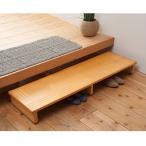 木製 玄関 踏み台 120cm na-nk-1235