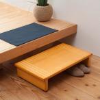 木製 玄関 踏み台 60cm na-nk-635