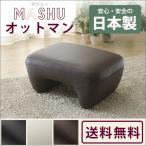 (くらしの応援クーポン対象)mashu ottoman オットマン sg-10098 椅子 イス isu チェアー chair  北欧 送料無料 クーポン プレゼント 通販 NP 後払い 新生活