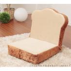カバーリング 食パン 座椅子 本体+カバー  sg-10187