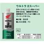 HONDA ホンダ エンジンオイル ホンダ純正 ウルトラ 2スーパー (1L缶)FC