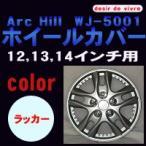 ArcHill アークヒル 12/13/14インチ ホイールカバー ラッカー WJ-5001