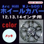 ArcHill アークヒル 12/13/14インチ ホイールカバー メッキ WJ-5001【desir de vivre】