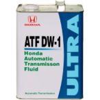 HONDA ホンダ 純正 トランスミッションフルード ウルトラ ATF DW-1 軽自動車を除くAT車用 (4L缶)【desir de vivre】