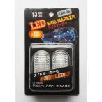 LED サイドマーカー LSM-05 (片側13LED) SUZUKI スズキ NISSAN 日産 日産 MAZDA マツダ