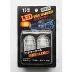LED サイドマーカー LSM-05 (片側13LED) SUZUKI スズキ NISSAN 日産 ニッサン MAZDA マツダ