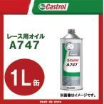 Castrol カストロール レース用オイル A747 1L缶(desir de vivre)