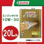 Castrol カストロール エンジンオイル EDGE エッジ 10W-30 20L缶(desir de vivre)