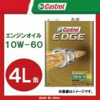 Castrol カストロール エンジンオイル EDGE エッジ 10W-60 4L缶【desir de vivre】