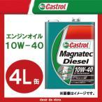 Castrol カストロール エンジンオイル MAGNATEC マグナテック DIESEL 10W-40 4L缶(desir de vivre)