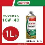 Castrol カストロール エンジンオイル POWER1 4T 10W-40 1L缶