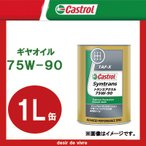 Castrol カストロール ギヤオイル SYNTRANS トランスアクスル 75W-90 1L缶【desir de vivre】