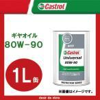 Castrol カストロール ギヤオイル UNIVERSAL 80W-90 1L缶【desir de vivre】
