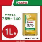 Castrol カストロール ギヤオイル Syntrax リミテッドスリップ 75W-140 1L缶(desir de vivre)