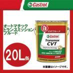 Castrol カストロール オートマチックトランスミッションフルード Transmax CVT 20L缶(desir de vivre)
