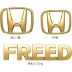 HONDA ホンダ FREED フリード 純正 ゴールドエンブレム Hマーク2個(フロント・リア)と車名エンブレムのセット[年式2010.11〜2011.9]