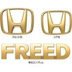 HONDA ホンダ FREED フリード 純正 ゴールドエンブレム(Hマーク2個+車名エンブレム) [年式2014.10〜次モデル]