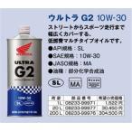 ショッピングホンダ HONDA ホンダ エンジンオイル ホンダ純正 ウルトラ G2 10W-30 (20L缶)SL/MA