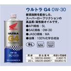ショッピングホンダ HONDA ホンダ エンジンオイル ホンダ純正 ウルトラ G4 0W-30 (20L缶)SL/MA